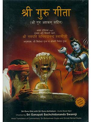 श्री गुरु गीता: Sri Guru Gita with Sri Guru Ashtakam (Audio Book MP3 CD)