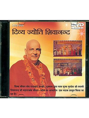 दिव्य ज्योति शिवानन्द: Divya Jyoti Shivanand (DVD)