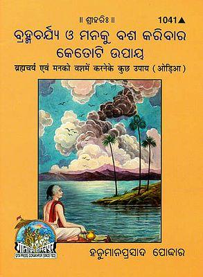 ବ୍ରହ୍ମଚର୍ୟା ତଥା ମନକୁ  ବଶ କରନା  କୁଛ ଉପାୟ: Brahmacharya and Way to Control Your Mind (Oriya)