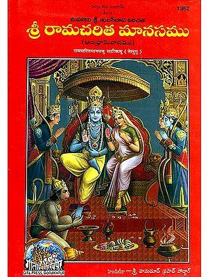 శ్రీ రామచరిత మానసము:  Sri Ramcharitmanas in Telugu