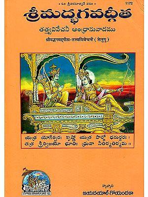 శ్రీ మదభాగావాడగీత: Srimad Bhagavad Gita in Telugu