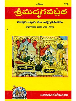 శ్రిమద్భగవద్గిత: Srimad Bhagavad Gita with Word-To-Word Meaning (Telugu)