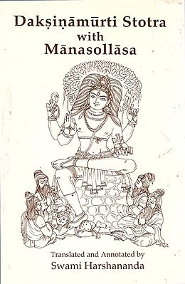 Daksinamurti (Dakshinamurti) Stotra with the Varttika Manasollasa of Suresvaracarya