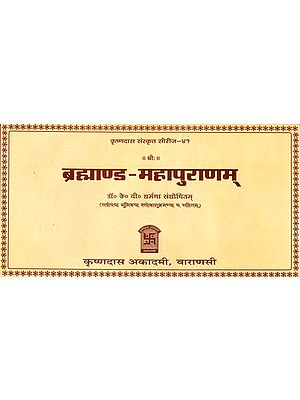 ब्रह्माण्ड महापुराणम्: The Brahmanda Purana (Horizontal Edition): Sanskrit Only