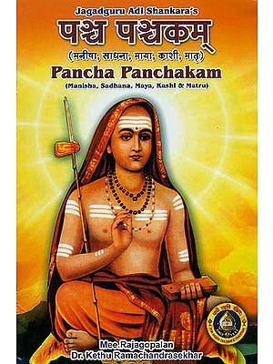 Pancha Panchakam (Manisha, Sadhana, Maya, Kashi, Matru)