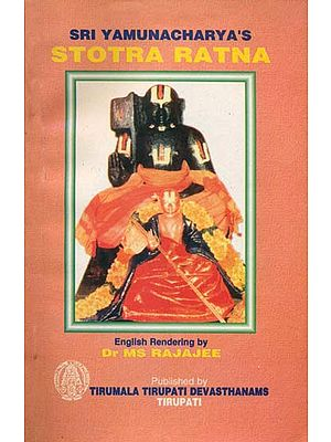 Sri Yamunacharya's Stotra Ratna with Detailed Commentary in English