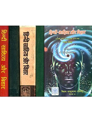 हिंदी साहित्य और बिहार: Bihar and Hindi Literature (Set of 5 Volumes) (A Rare Book)