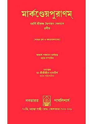মার্কন্দয়পুরাণম: Markandeya Purana in Bengali