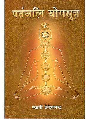 पंतजलि योगसूत्र: Patanjali Yoga Sutra