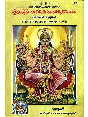 శ్రీ మద్దేవి భగవత్ మహాపురణము: Srimad Devi Bhagavata Purana (Telugu)