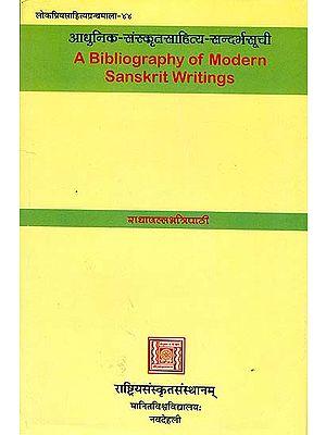 आधुनिक-संस्कृतसाहित्य-संदर्भसूची:  A Bibliography of Modern Sanskrit Writing