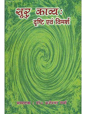 सूर काव्य: दृष्टि एवं विमर्श - Poetry of Surdasa