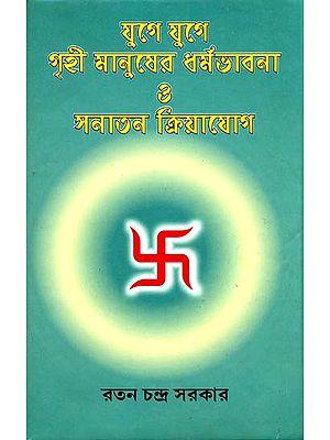 যুগে যুগে গৃহী মানুষের ধর্মভাবনা ও সনাতন ক্রিয়াকলাপ: Yuge Yuge Grihi Manusher Dharmabhavna and Sanatan Kriyayoga