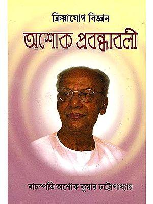 ক্রিয়াযোগ বিজ্ঞান অশোক প্রবন্ধাবলী: Kriyayog Vijnan Ashok Prabandhavali (Bengali)