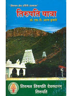 तिरुपति यात्रा: Tirupati Yatra