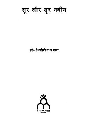 सूर और सूर नवीन: Sur and Sur Naveen (An Old and Rare Book)