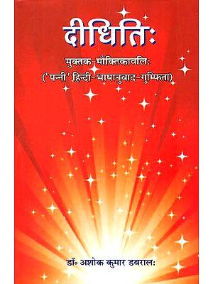 दीधिति (संस्कृत एवं हिंदी अनुवाद)- Lyrical Poems in Sanskrit
