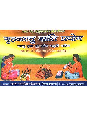 गृहवास्तु शांति प्रयोग: Graha Vastu Shanti Prayog