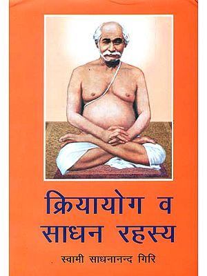 क्रियायोग व साधन रहस्य: Kriya Yoga (Its Mystery and Performing Art)