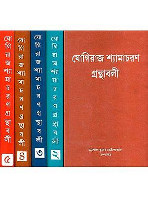 যোগিরাজ শ্যামাচরণ গ্রন্থাবলী: Yogiraj Shri Shama Charan Granthavali in Bengali (Set of Five Volumes)