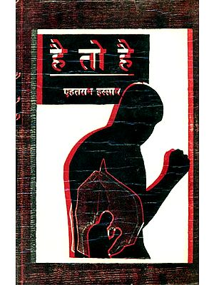 है तो है: Collection of Ghazals (An Old and Rare Book)