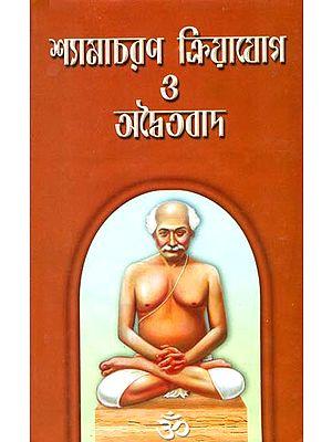শ্যামাচরণ ক্রিয়ায়োগ ও অদ্বৈতবাদ: Shama Charan Kriya Yoga and Advaithavad (Bengali)