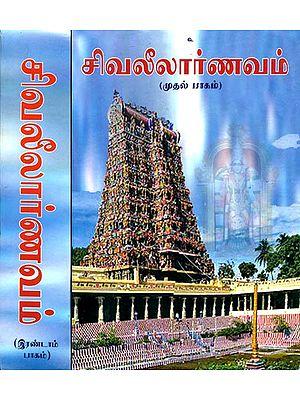 சிவலீலார்ணவம்: Siva Leela Arnavam by Nilakantha Diksita in Tamil (Set of Two Volumes)