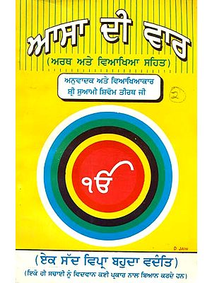 ਆਸਾ ਦੀ ਵਾਰ: Asa Di Var- Collection of 24 Pauris or Stanzas Written by Guru Nanak Devji (Punjabi)