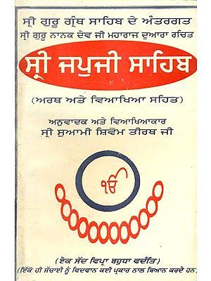 ਸ਼੍ਰੀ ਜਪੁਜੀ ਸਾਹਿਬ: Sri Japuji Sahib-  Written by Guru Nanak Devji (Punjabi)