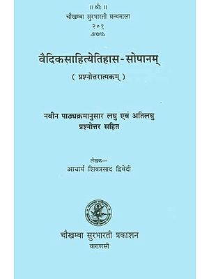 वैदिकसाहित्येतिहास सोपानम्: History of Vedic Literature (Question and Answer)