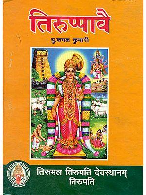 तिरुप्पावै: Tiruppavai of Andal