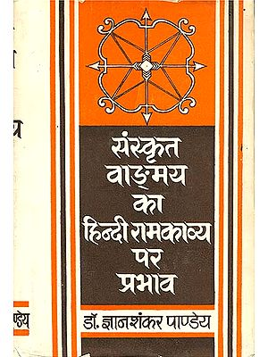 संस्कृत वांग्मय का हिन्दी रामकाव्य पर प्रभाव: The Influence of Sanskrit Literature on Hindi Poetry on Lord Rama (An Old and Rare Book)