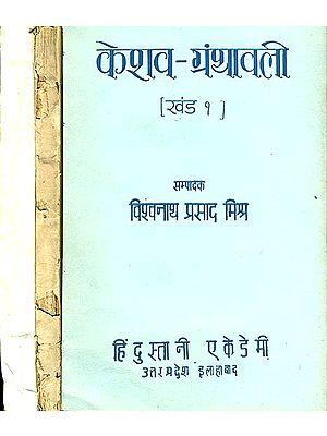 केशव ग्रंथावली: Keshava Granthavali (Set of  Three Volumes) - An Old and Rare Book