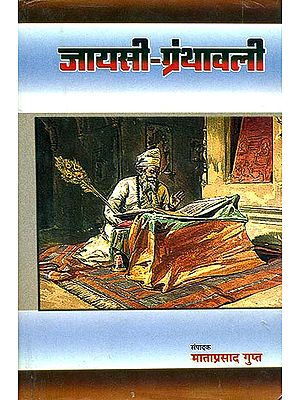 जायसी ग्रंथावली: Jayasi Granthavali