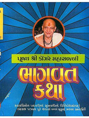 ભાગવત કથા: Bhagawat Katha by Dongre ji Maharaj (Gujarati)