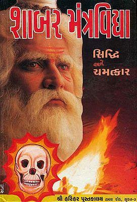 શાબર મંત્રવિદ્યા: Shabar Mantra Vidya (Gujarati)