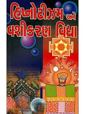 હિપ્નોટીઝમ અને વશીકરણ વિદ્યા: Method of Hypnotism (Vashikaran Vidya) - Gujarati