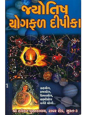 જ્યોતિષ યોગફળ દીપિકા: Jyotish Yogaphal Dipika (Gujarati)