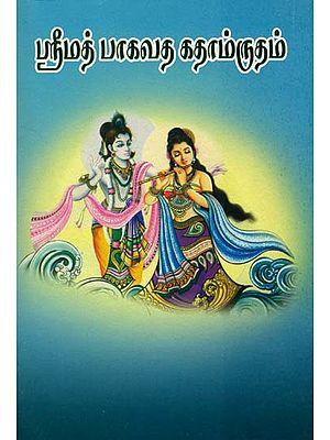 ஸ்ரீமத் பகவத் கதம்ரிடம்: Shrimad Bhagawat Katha Amrit (Tamil)