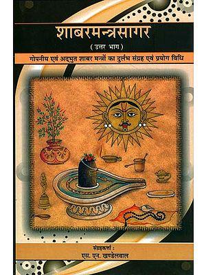 शाबरमन्त्रसागर - उत्तर भाग: गोपनीय एवं अद्भुत शाबर मन्त्रों का दुर्लभ संग्रह एवं प्रयोग विधि: Shabar Mantra Sagar (Rare Collection of Secret and Wonderous  Shabar Mantras) - Volume 2