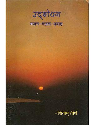 उद्बोधन - भजन ग़ज़ल प्रवाह: Flow of Bhajan and Ghazals