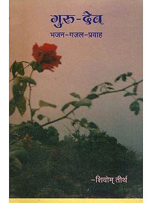 गुरु देव (भजन ग़ज़ल प्रवाह): Guru Deva (Flow of Bhajan and Ghazals)