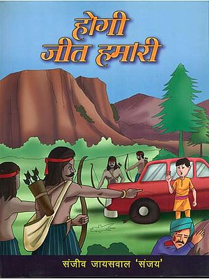 होगी जीत हमारी: Collection of Short Stories for Childrens