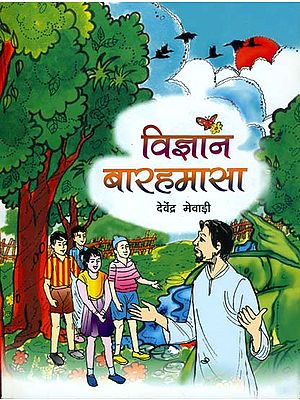विज्ञान बारहमासा: Collection of Short Stories for Childrens