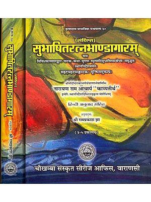 सुभाषितरत्नभाण्डागारम् (संस्कृत एवं हिन्दी अनुवाद): Subhasita Ratna Bhandagara - Gems of Sanskrit Poetry (Set of 2 Volumes)