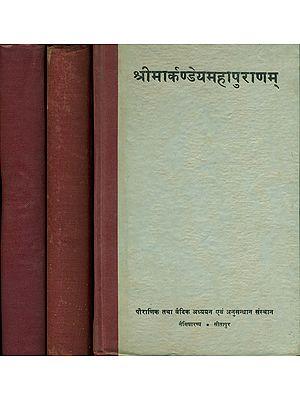 श्रीमार्कण्डेयमहापुराणम् (संस्कृत एवं हिन्दी अनुवाद) - Sri Markandeya Purana in Set of 3 Volumes (An Old and Rare Book)