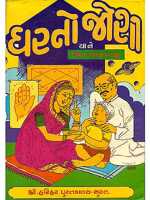 ઘરનો જોશી આને ત્રિકાળ વિદ્યા દર્પણ: Trikal Vidya Darpan (Gujarati) - An Old and Rare Book