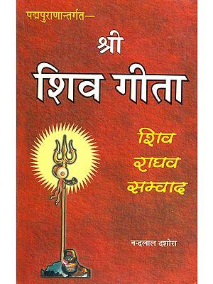श्री शिव गीता (संस्कृत एवं हिन्दी अनुवाद) - Shri Shiva Gita: Dialogue Between Lord Shiva and Shri Rama