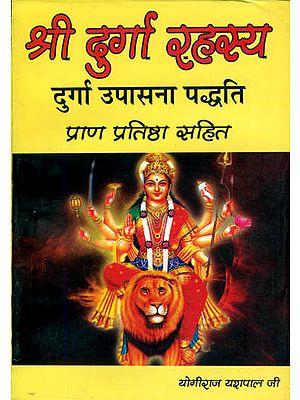 श्री दुर्गा रहस्य (दुर्गा उपासना पध्दति) - Complete Method of Worship Goddess Durga