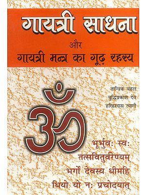 गायत्री साधना और गायत्री मन्त्र का गूढ़ रहस्य: Gayatri Sadhana (Esoteric Secret of Gayatri Mantra)